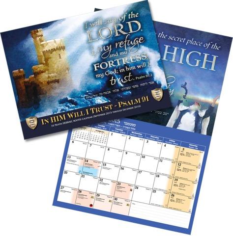 Gcc Calendar.In Him Will I Trust Galilee Calendars