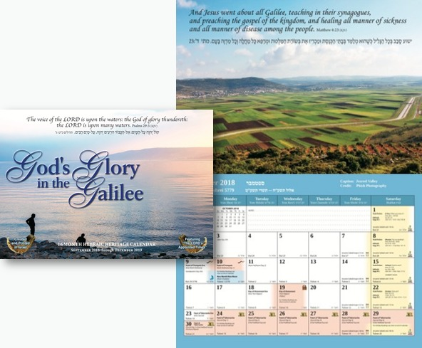 God's Glory in the Galilee, 2018-2019 Photo Calendar from Israel