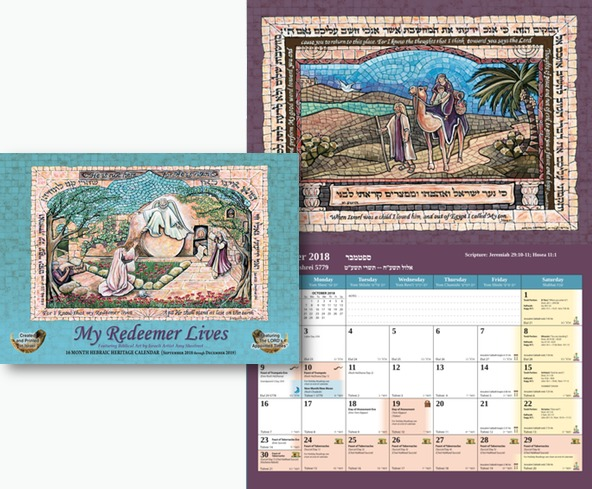 My Redeemer Lives, 2018-2019 Biblical Art Calendar from Israel
