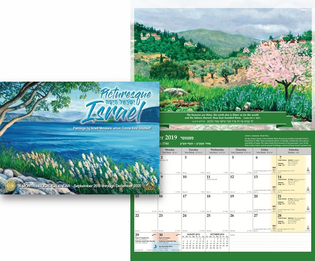 Picturesque Israel, 2019-2020 Art Calendar from Israel